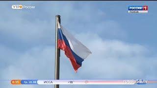 Пензенцы отмечают День Государственного флага