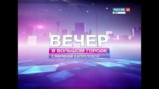 «Вечер в большом городе с Мариной Капреловой» эфир от 30.11.18