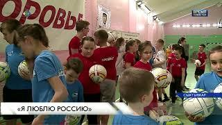 Дети признались в любви России