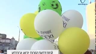 Белгородцы привезли девять медалей с прошедших Всемирных игр победителей