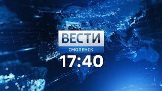 Вести Смоленск_17-40_09.02.2018