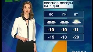 Прогноз погоды от Елены Екимовой на 11,12,13 февраля