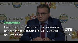 Свердловский министр экономики рассказал о выгоде «ЭКСПО-2025» для региона