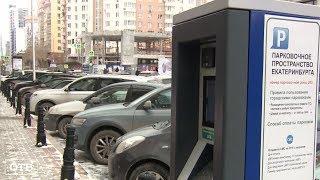 Штрафы на неоплаченную парковку получили уже 500 екатеринбуржцев