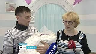 В Ижевском Перинатальном центре выписали юбилейного тридцатитысячного новорожденного