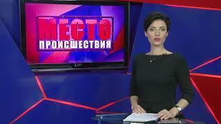 """""""Место происшествия"""" выпуск 02.08.2018"""