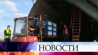 Российский самолет доставил из Франции в Сирию 50 тонн гуманитарных грузов.