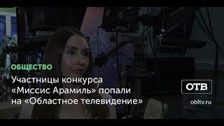 Участницы конкурса «Миссис Арамиль» попали на «Областное телевидение»