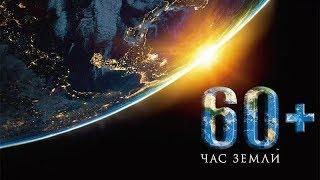 Югорчане присоединяются к Часу Земли