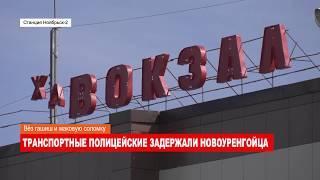 Ноябрьск. Происшествия от 02.10.2018 с Наталией Кузнецовой