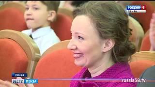 Опыт Пензенской области используют при разработке программ поддержки семьи