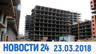 Новости Дагестан за 23.  03. 2018 год.