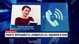 НОВОСТИ от 01.03.2018 с Ольгой Тишениной