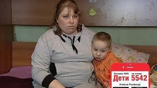 Пятилетний Миша Новожилов нуждается в вашей помощи