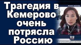 В Москве проходит акция памяти погибших в Кемерово