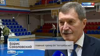 На площадке спорткомплекса «Победа» в Барнауле встретились «Алтайбаскет» и «Нефтехимик»