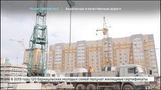 «На первом плане. Барнаул». Программа от 13 октября 2018 года