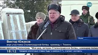 В память о героях Сталинградской битвы