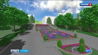 Карелия вошла в первую десятку лучших регионов по формированию комфортной городской среды