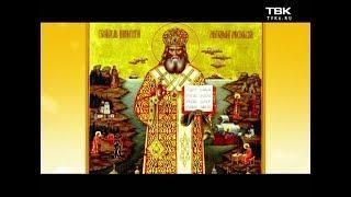 Слово Митрополита: прославление святителя Иннокентия, митрополита Московского