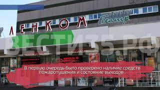 Вологодские кинотеатры прошли проверку безопасности