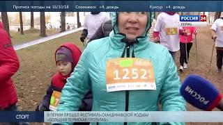 Пермь. Вести Спорт 15.10.2018