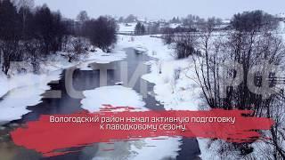 Вологодский район готовится к весеннему паводку