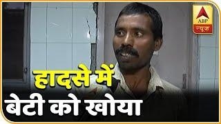 Amritsar Train Accident: Injured Victims Families Tell How The Incident Happened   ABP News