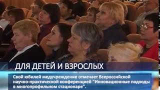 Больница имени Середавина отмечает 110-летие