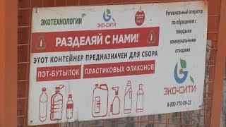 В Ставрополе готовятся собирать мусор по новым правилам