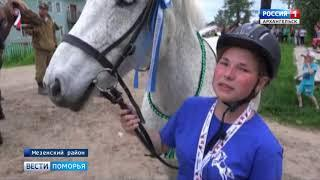 В Мезенском районе завершились конные соревнования