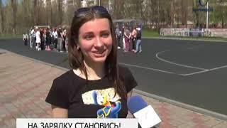 В Белгороде стартовал сезон общегородских зарядок
