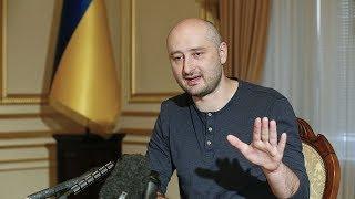 Провокация или необходимость? Как во всем мире отреагировали на «воскрешение» Аркадия Бабченко