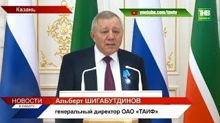 Признание всероссийского масштаба: Альберту Шигабутдинову  вручили Орден Почёта | ТНВ