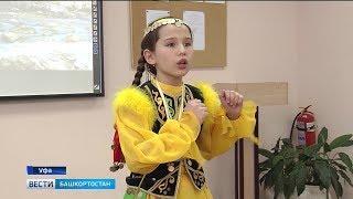 В Уфе прошел Международный конкурс юных сказителей башкирского народного эпоса «Урал-Батыр»