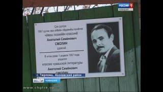 В Козловском районе прошли чтения памяти поэта Анатолия Смолина