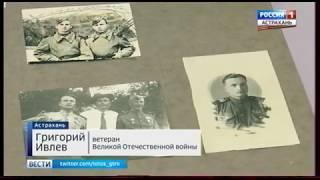 Астраханских ветеранов войны медики обслуживают на дому