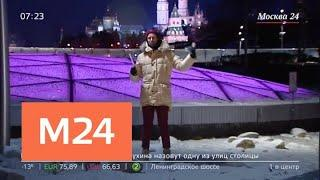 """""""Утро"""": солнечная погода ожидается в Москве 30 ноября - Москва 24"""