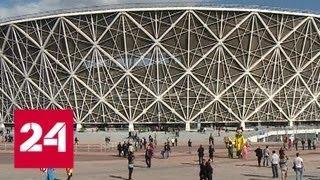 """Тестовый матч на """"Мордовия-Арена"""" посетили 13 тысяч зрителей - Россия 24"""
