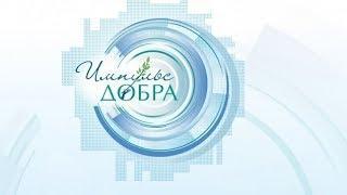Югорчане претендуют на премию «Импульс добра»