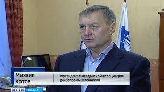 Колымские рыбопромышленники ожидают реформу квот с настороженностью