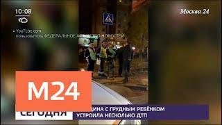 Женщина с грудным ребенком устроила сразу три аварии и спровоцировала погоню - Москва 24