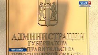 Первого кандидата в губернаторы выдвинули в Новосибирской области