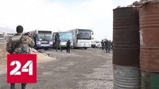 Восточная Гута: боевики сорвали вывод людей в безопасный район - Россия 24