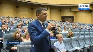 Форум ЖКХ впервые проходит в Приморье