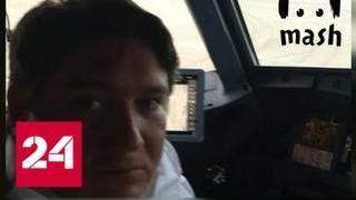 """Пьяный пилот """"Аэрофлота"""" уговаривал медиков дать ему разрешение на полет - Россия 24"""