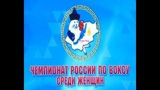 Церемония открытия Чемпионата России по боксу среди женщин. Эфир от 19.03.2018