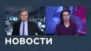Новости от 11.10.2018 с Андреем Ежовым и Лизой Каймин