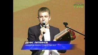 """Лучшие из лучших. В Самаре состоялась церемония награждения """"Студент года-2018"""""""