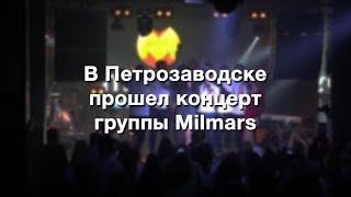 В Петрозаводске прошел концерт группы Milmars